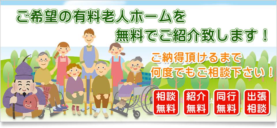 有料老人ホーム紹介センター恵比寿は姫路・加古川等西播地域の施設を無料でご紹介します。ご納得して頂けるまで何度でもご相談下さい!!