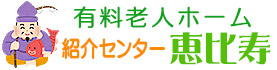 有料老人ホーム紹介センター恵比寿|加古川・姫路